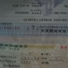 Thumbnail image for How to Get Your Chinese Visa